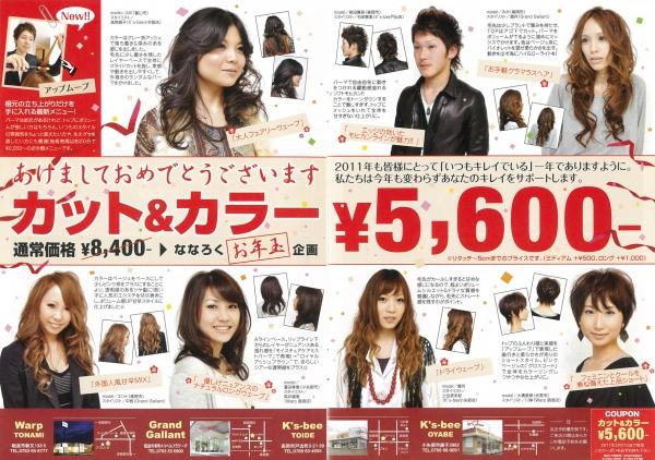 ななろく 2012年 vol.31