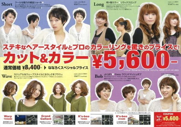 ななろく 2012年 vol.32