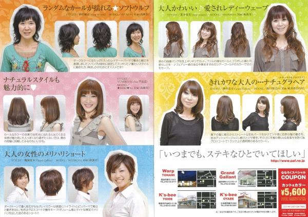 ななろく 2012年 vol.34