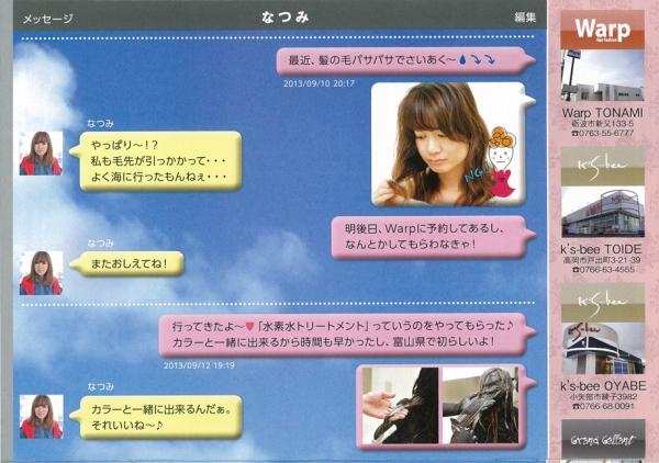 ななろく 2013年 vol.42