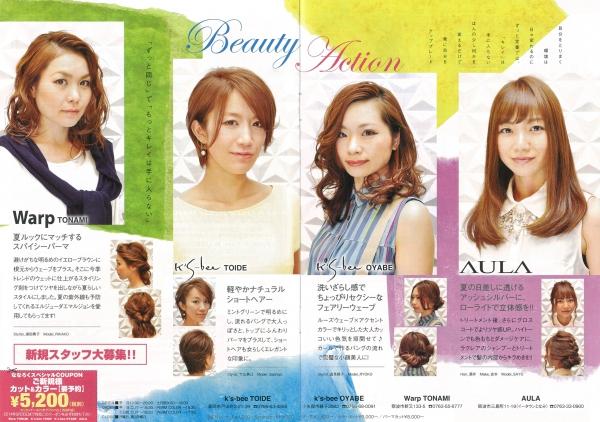 ななろく 2014年 vol.45