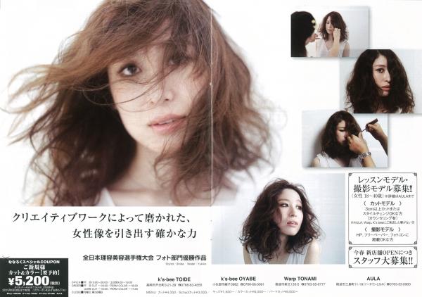 ななろく 2015年 vol.48