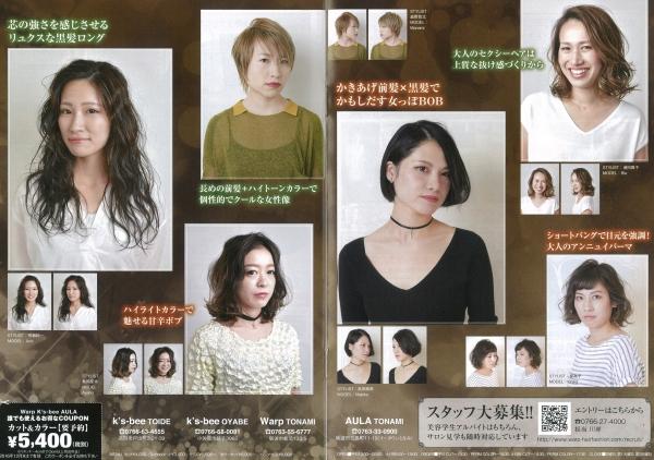 ななろく 2016年 vol.54
