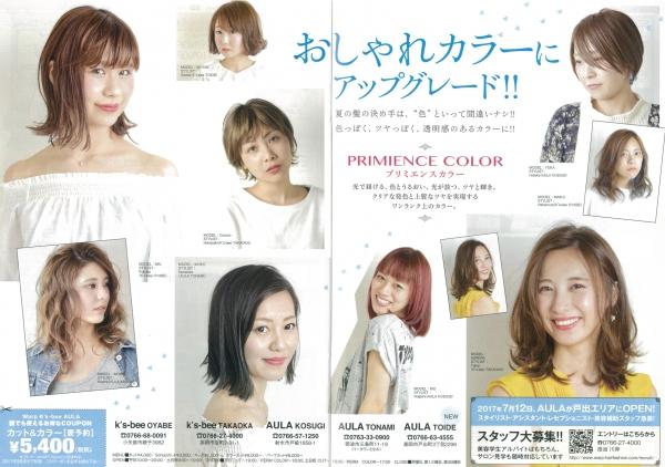 ななろく 2017年 vol.57